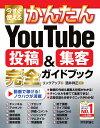 今すぐ使えるかんたん YouTube投稿&集客 完全ガイドブック [ ……