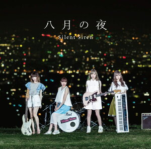【楽天ブックスならいつでも送料無料】八月の夜 (初回限定盤A CD+DVD) [ Silent Siren ]