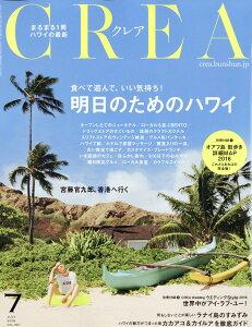 CREA (クレア) 2016年 07月号 [雑誌]