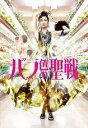 【送料無料】バラ色の聖戦 DVD BOX