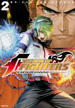 THE KING OF FIGHTERS 〜A NEW BEGINNING〜(2) (シリウスKC) [ SNK ]
