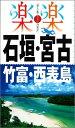 石垣・宮古・竹富・西表島 (楽楽)