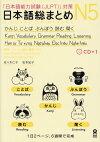 【アスク出版】日本語能力試験(JLPT)対策特集