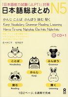 日本語総まとめ N5 かんじ ことば ぶんぽう 読む 聞く