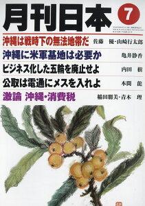 【発売中】6月22日(水)『月刊日本7号』(ケイアンドケイプレス)