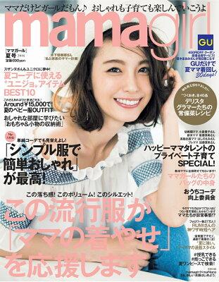 mamagirl (ママガール) 2016年 07月号 [雑誌]
