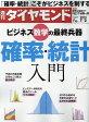 週刊 ダイヤモンド 2016年 7/2号 [雑誌]