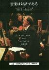音楽は対話である改訂第2版 モンテヴェルディ、バッハ、モーツァルトを巡る考察 [ ニコラウス・アーノンクール ]