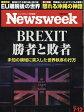 Newsweek (ニューズウィーク日本版) 2016年 7/12号 [雑誌]