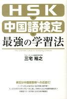 HSK中国語検定最強の学習法