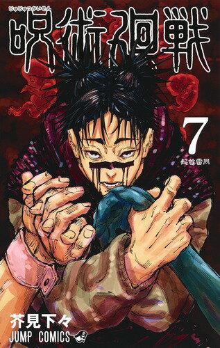 呪術廻戦7(ジャンプコミックス) 芥見下々