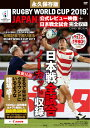 永久保存版 RUGBY WORLD CUP 2019?、 J