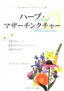 ハーブ・マザーチンクチャー サポートチンクチャー ホメオパシー ガイドブック シリーズ