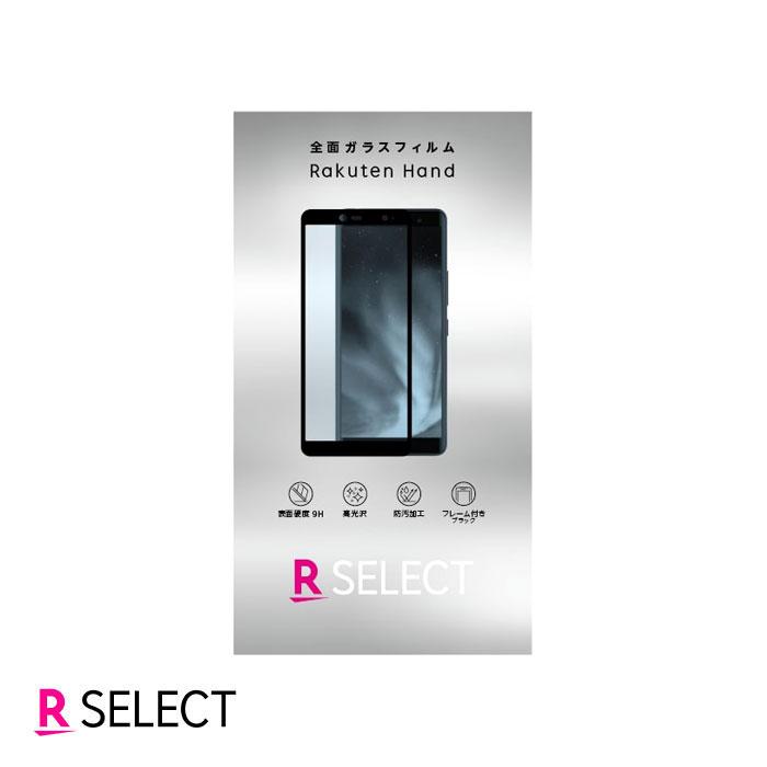 Rakuten Hand 全面ガラスフィルム 高光沢 ブラック