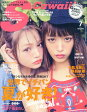 Scawaii! (エス カワイイ) 2016年 07月号 [雑誌]