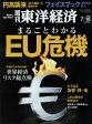 週刊 東洋経済 2016年 7/16号 [雑誌]