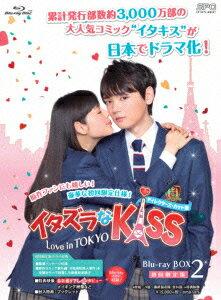 イタズラなKiss〜Love in TOKYO <ディレクターズ・カット版> ブルーレイ BOX2【Blu-ray】
