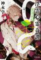 浮雲心霊奇譚 白蛇の理