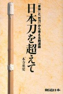 【送料無料】日本刀を超えて [ 木寺英史 ]