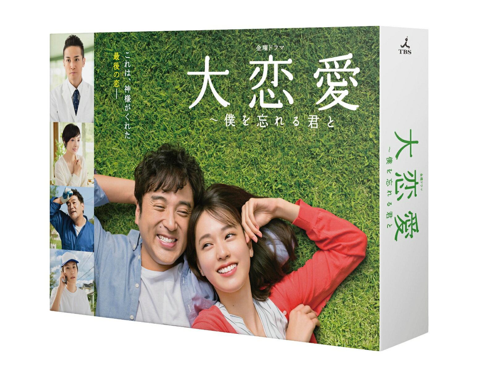 大恋愛〜僕を忘れる君と DVD BOX