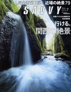 【楽天ブックスならいつでも送料無料】SAVVY (サビィ) 2016年 07月号 [雑誌]