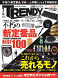 日経 TRENDY (トレンディ) 2016年 07月号 [雑誌]