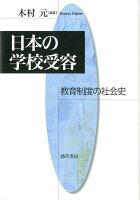 日本の学校受容の詳細を見る