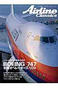 Airline Classics画像
