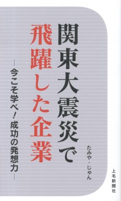 「関東大震災で飛躍した企業」の表紙