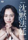 連続ドラマW 沈黙法廷 DVD-BOX [ 永作博美 ]