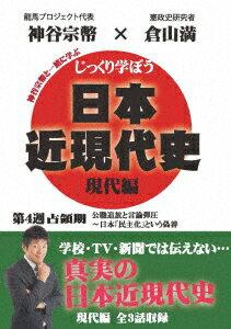 じっくり学ぼう!日本近現代史 現代編 第4週 占領期