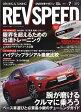 REV SPEED (レブスピード) 2017年 07月号 [雑誌]
