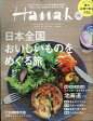 Hanako (ハナコ) 2017年 7/27号 [雑誌]