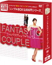 【楽天ブックスなら送料無料】ファンタスティック・カップル <韓流10周年特別企画DVD-BOX> [ ...