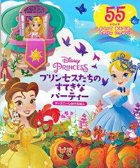Disney PRINCESS プリンセスたちのすてきなパーティー