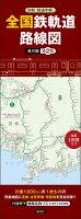 別冊『鉄道手帳』 全国鉄軌道路線図〈長尺版〉第2版