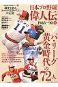 【楽天ブックスならいつでも送料無料】日本プロ野球偉人伝(vol.10(1988→90編)