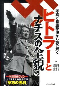 【送料無料】写真と貴重映像から読み解くヒトラーとナチスの全貌 [ 毒島刀也 ]