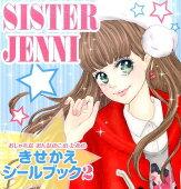 SISTER JENNIきせかえシールブック(2)