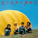 五つの赤い風船'75 [ 五つの赤い風船'75 ]