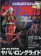 CYCLE SPORTS (サイクルスポーツ) 2017年 07月号 [雑誌]