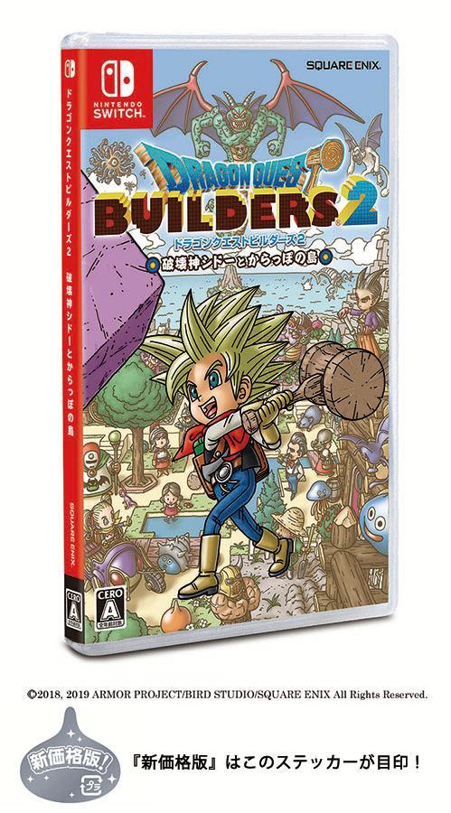 【新価格版】ドラゴンクエストビルダーズ2 破壊神シドーとからっぽの島 Switch版