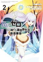 Re:ゼロから始める異世界生活 氷結の絆(2)