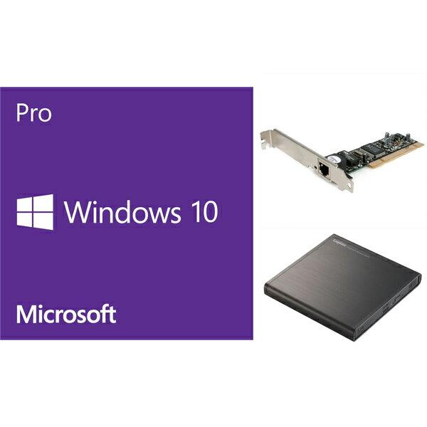 【ポイント5倍】【セット商品】DSP Windows 10 pro 64Bit J+10/100 Ethernetネットワーク増設PCIカード(ポータブルDVDドライブ プレゼント中)
