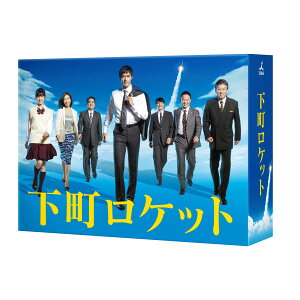 【楽天ブックスならいつでも送料無料】下町ロケット -ディレクターズカット版ー Blu-ray BOX【B...