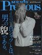 MEN'S Precious (メンズ・プレシャス) 2017夏号 2017年 07月号 [雑誌]