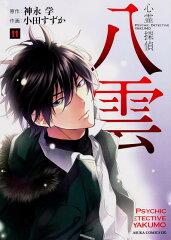心霊探偵八雲(第11巻)