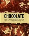 CHOCOLATE チョコレートの歴史、カカオ豆の種類、味わい方とその...
