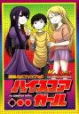 ハイスコアガール公式ファンブック KAJIMEST CONTINUE (ビッグガンガンコミックス SUPER) [ 押切蓮介 ]
