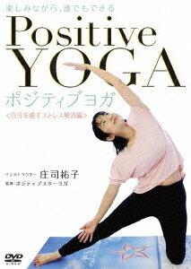 楽しみながら、誰でもできる Positive Yoga--自分を癒すストレス解消編